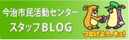 市民活動センタースタッフブログ